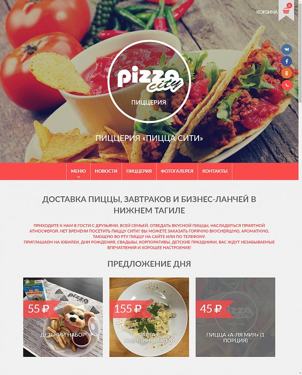 Пиццерия «Pizza City»